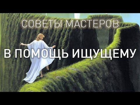 В ПОМОЩЬ ИЩУЩЕМУ. СОВЕТЫ МАСТЕРОВ (аудиокнига, читает Nikosho) - YouTube