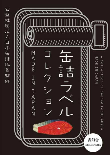 缶詰ラベルコレクション MADE IN JAPAN: A Collection of Canned Food Labels MADE IN JAPAN: book cover