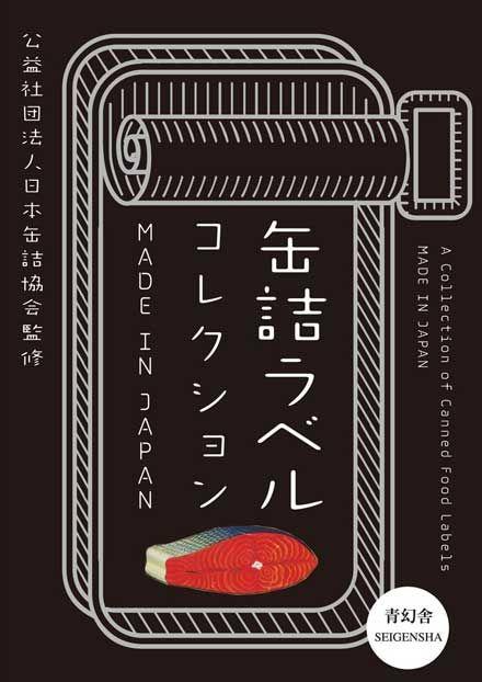 缶詰ラベルコレクション MADE IN JAPAN: A Collection of Canned Food Labels MADE IN JAPAN: book cover