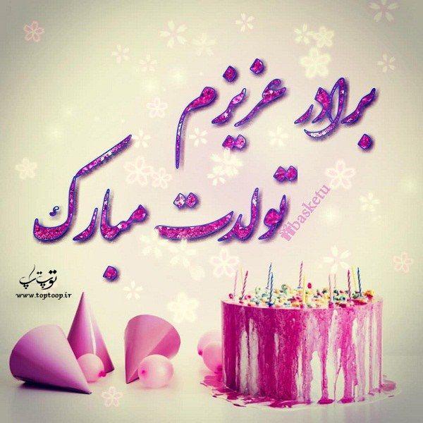 شعر تولد برادر Flower Diy Crafts Birthday Congratulations Paper Crafts Diy