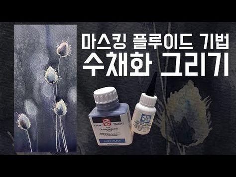 [재료의 맛] 수채화 물감혼색 연습해보기 - YouTube