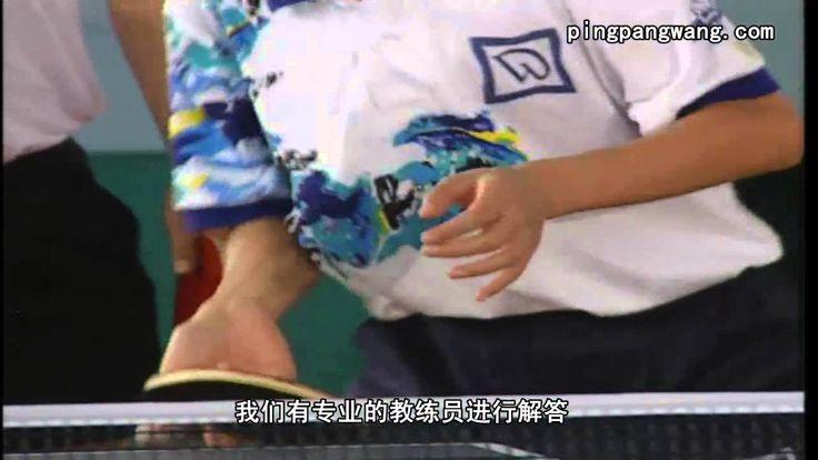 【打好乒乓球新编】第05集