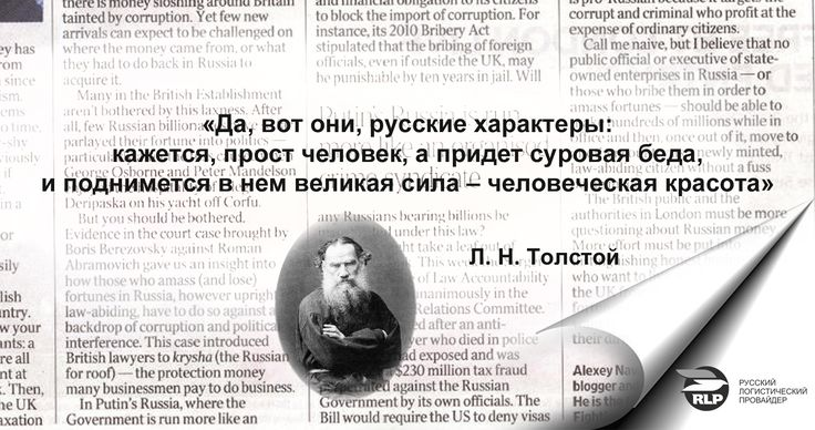 #Толстой #цитаты #Россия #человек