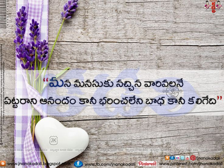Telugu Manchi Matalu Imagesand Nice Telugu Inspiring Life Quotations with Nice Images. Awesome Telugu Motivational Messages Online. Life Pictures in Telugu Language. Fresh Morning Telugu Messages Online. Good Telugu Inspiring Messages and Quotes Pictures.Here s a Today Inspiring Telugu Quotaans with Nice Message. Good Heart Inspiring Life Quotations Quotes Images in Telugu Language. Telugu awesome Life Quotations and Life Messages.