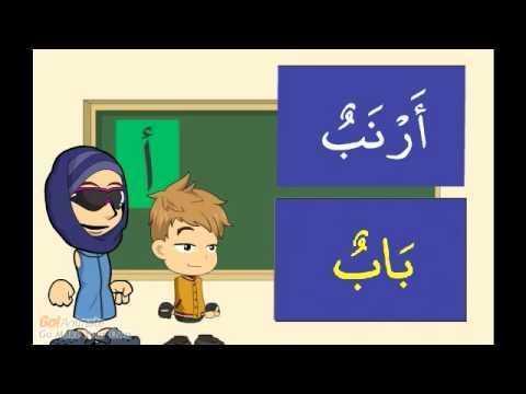All About Letters: Alif! - YouTube