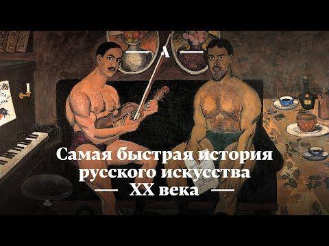 Самая быстрая история русского искусства XX века - YouTube