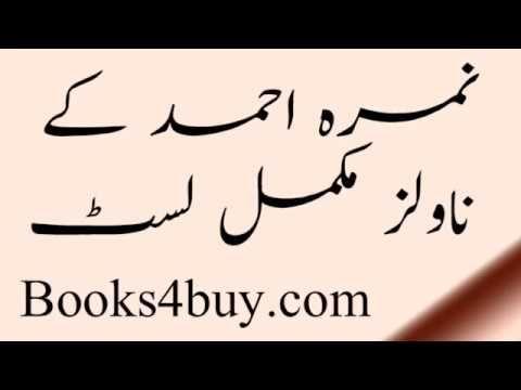 Nimra Ahmad Novels list romantic novels