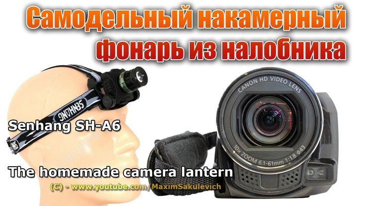 Самодельный накамерный фонарь из налобника Senhang SH-A6 ( The homemade ...