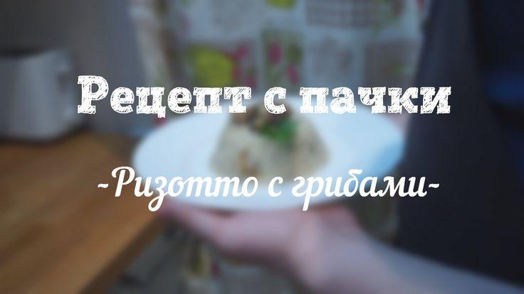 Рецепт с пачки # 26  Ризотто с грибами