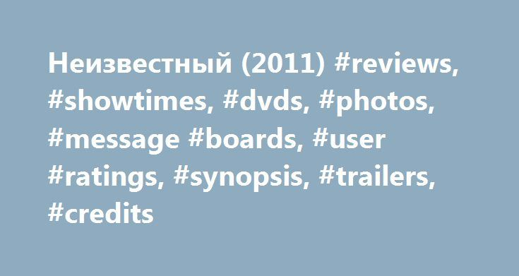 Неизвестный (2011) #reviews, #showtimes, #dvds, #photos, #message #boards, #user #ratings, #synopsis, #trailers, #credits http://aurora.remmont.com/%d0%bd%d0%b5%d0%b8%d0%b7%d0%b2%d0%b5%d1%81%d1%82%d0%bd%d1%8b%d0%b9-2011-reviews-showtimes-dvds-photos-message-boards-user-ratings-synopsis-trailers-credits/  # The leading information resource for the entertainment industry Неизвестный (2011 ) Storyline Plot Keywords: Taglines: Take back your life. Genres: Motion Picture Rating (MPAA ) Rated…