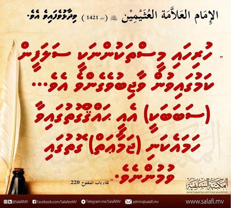 Miadhu #Salafiyya #salafeen ge Aqeedhaa aa Manhajj aa Usoolu thah Dhookohffa waa Meehunnah #salafiyya Noon Haqq ehen Ba'eh Fennan othee Konthaakun?