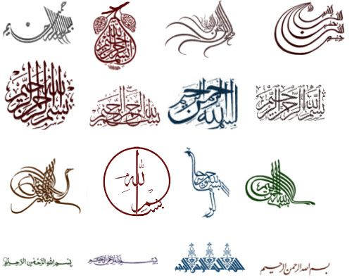 Bismillah Brushes by hafaa.deviantart.com on @DeviantArt