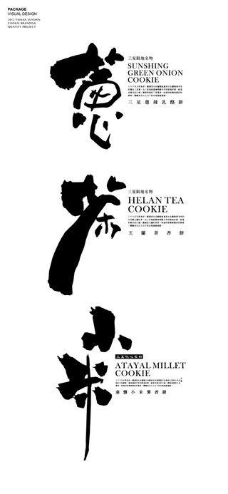 #字体秀#书法字体设计,中国字体秀,为字...@machine6666采集到type(391图)_花瓣平面设计