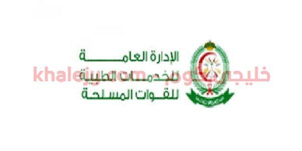 ننشر اعلان وظائف مستشفيات القوات المسلحة 36 وظيفة للجنسين في عدة تخصصات وفقا للضوابط والشروط الواردة في الاعلان التالي Arabic Calligraphy Calligraphy