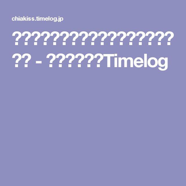 チアキスのページ チアキス=ヨガライフ - 今をメモするTimelog