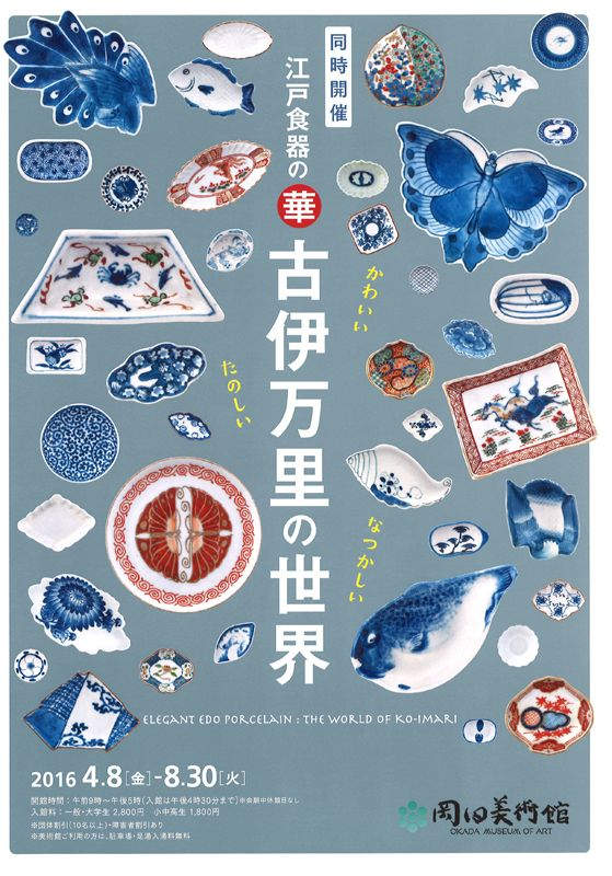 ―かわいい・たのしい・なつかしい― 江戸食器の華 古伊万里の世界