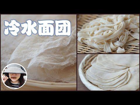 【Cold Water Dough】Dough 101 Ep 1 (Eng. Sub) Homemade