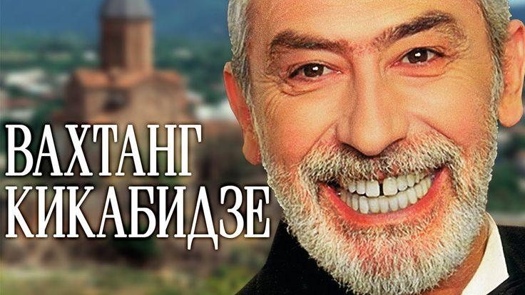 Вахтанг Кикабидзе - Лучшие Песни / Vahtang Kikabidze - The Best