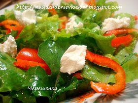 Осень.. Как никогда хочется зелени, витаминчиков, овощей… Очень легкий салат с прекрасной заправкой… Козий сыр подходит сюда как ни что д...
