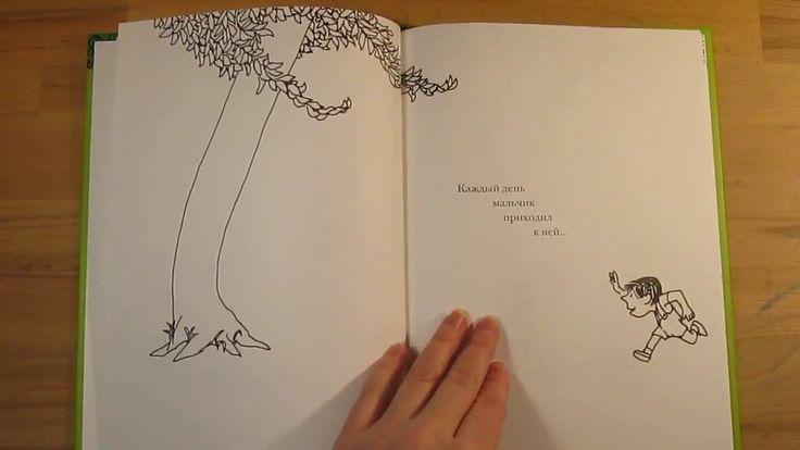 Щедрое дерево, Шел Сильверстайн