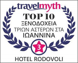 Ακόμα μία πρωτιά για το Ξενοδοχείο Ροδοβόλι! Και αυτό το χρωστάμε στους ικανοποιημένους επισκέπτες μας. Σύμφωνα λοιπόν με τον ειδικό αλγόριθμό της Travel Myth το ξενοδοχείο μας, το Hotel Rodovoli, βρίσκεται ανάμεσα στα 10 καλύτερα ξενοδοχεία τριών αστέρων των Ιωαννίνων! Σας ευχαριστούμε για την διάκριση αυτή και δεσμευόμαστε ότι πάντοτε θα εργαζόμαστε σκληρά για να παρέχουμε στους επισκέπτες μας την καλύτερη δυνατή φιλοξενία στην πόλη μας.