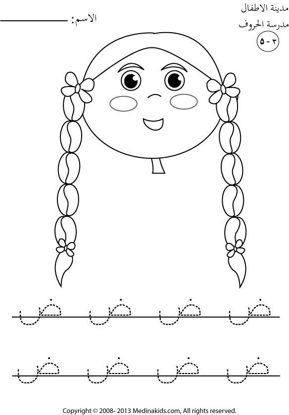 Pin By Rania Amin On عربي Arabic Alphabet Tracing Letters Color Worksheets Arabic alphabet tracing worksheets