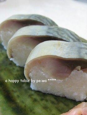 極上の味!旬のサバで松前寿司。