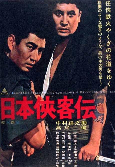 コーナー『ヴィンテージシネマ』(2014/08/08更新)◇1964年「日本侠客伝」