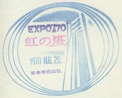 EXPO '70 来場記念スタンプ-国内(1)