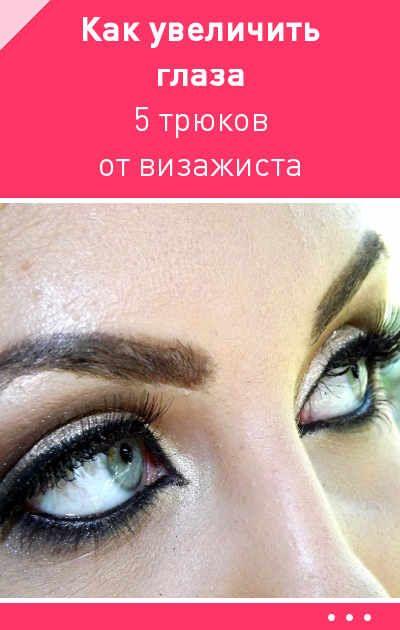 Как увеличить глаза:  5 трюков от визажиста