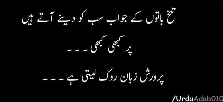 1000 images about zindagi on pinterest urdu quotes