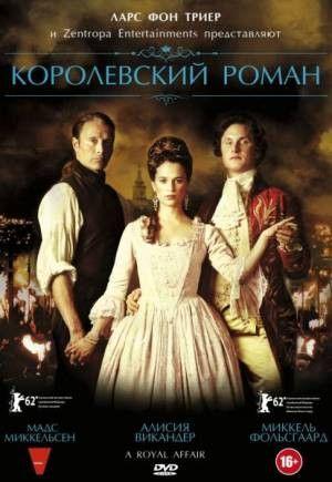Смотреть фильм Королевский роман 2012