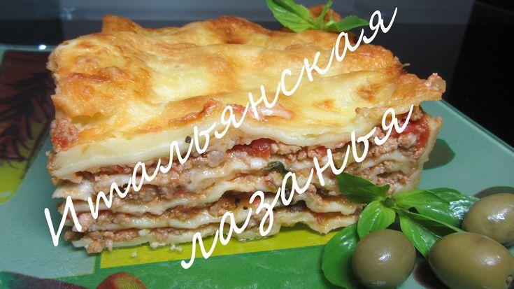 Итальянская Лазанья - очень простой и вкусный рецепт [LudaEasyCook]