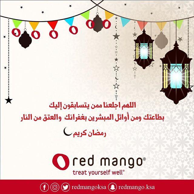 ردمانجو كافيه جده السعودية السعوديه دايت رشاقه رمضان كل عام وانتم بخير صيام صوم الاندلس مول ردسي مول Redmangoksa Red Mango Ramadan Mango