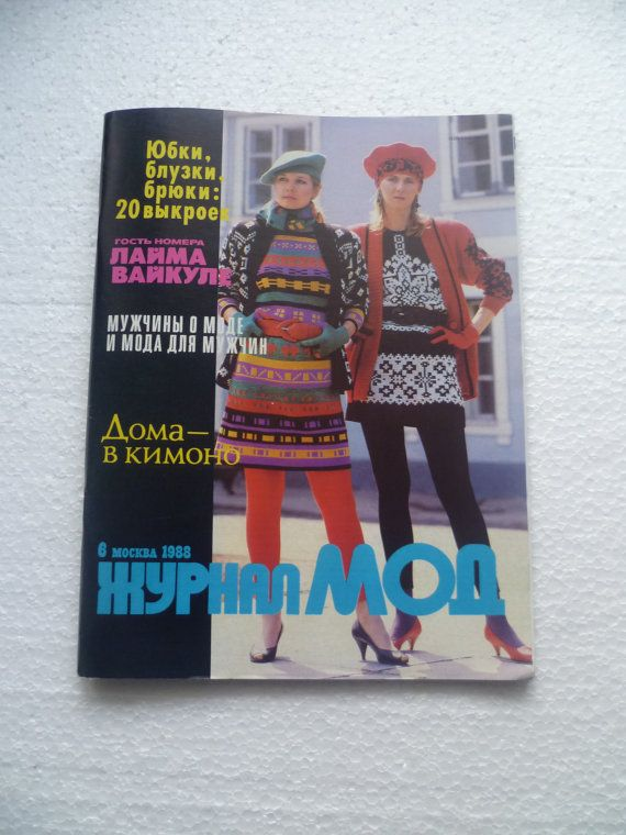 Vintage Russian Models Cuts Patterns Sewing Knitting Magazine 1988s, Paperweights Collectibles USSR Fashion Magazine,