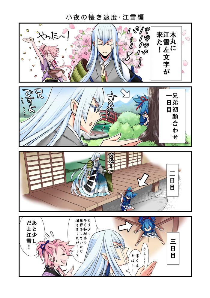 151207小夜の懐き速度(江雪編)1-2