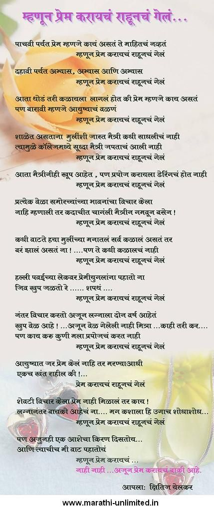Mhanun Prem Karaych Rahun Gel