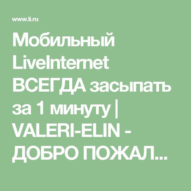 Мобильный LiveInternet  ВСЕГДА засыпать за 1 минуту | VALERI-ELIN - ДОБРО ПОЖАЛОВАТЬ В МОЙ ДНЕВНИК!ЗДЕСЬ ВЫ НАЙДЕТЕ МАССУ ИНТЕРЕСНОГО ДЛЯ СЕБЯ И ВСЕЙ ВАШЕЙ СЕМЬИ! |