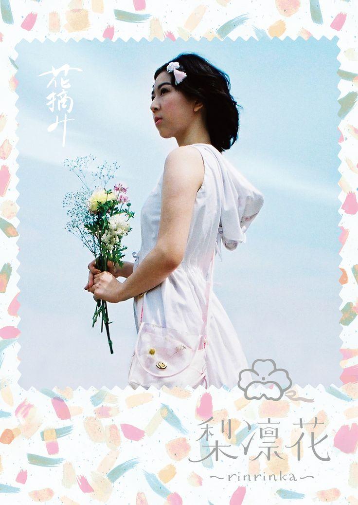 kumakuma, 【告知】展示会のDMをデザインさせていただきました。 梨凛花 ~rinrinka~ 2014...