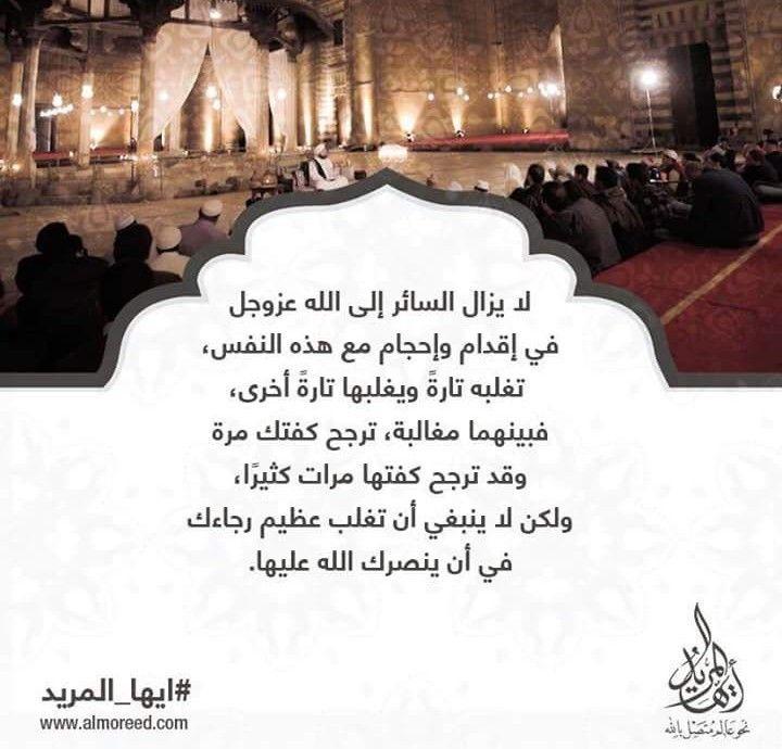 مجاهدة النفس الأمارة بالسوء جهاد النفس Lias Books To Read Islam