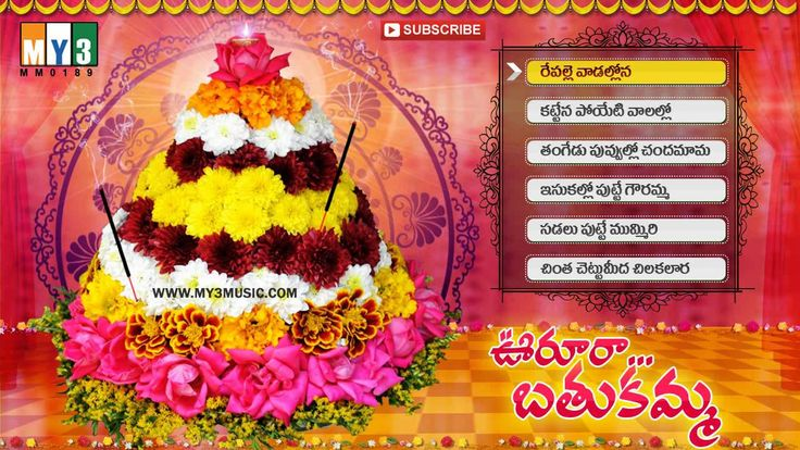 Bathukamma Songs - Ururaa Bathukamma - Telangana Bhakthi - JUKEBOX