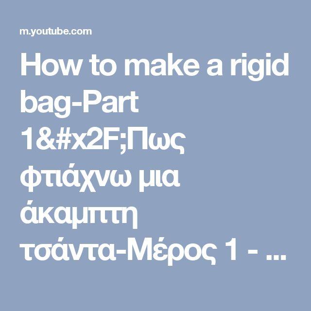 How to make a rigid bag-Part 1/Πως φτιάχνω μια άκαμπτη τσάντα-Μέρος 1 - YouTube