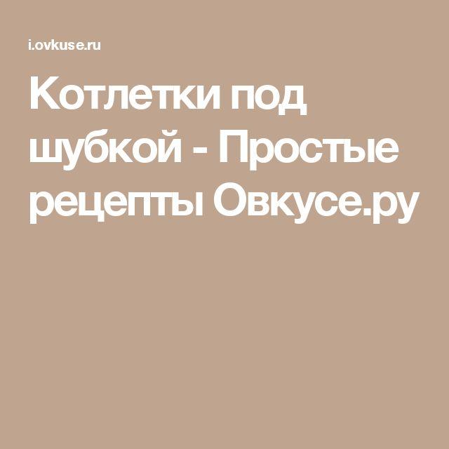 Котлетки под шубкой - Простые рецепты Овкусе.ру