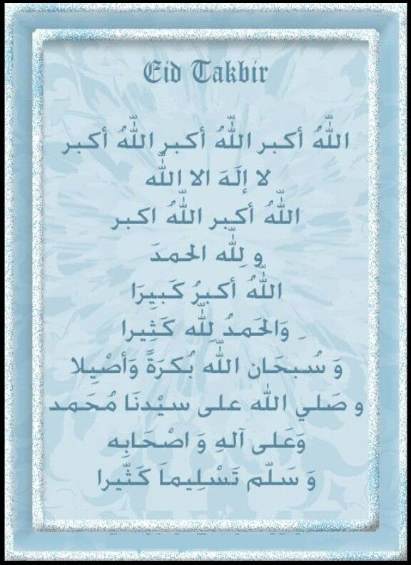 Eid takbeer                                                       …