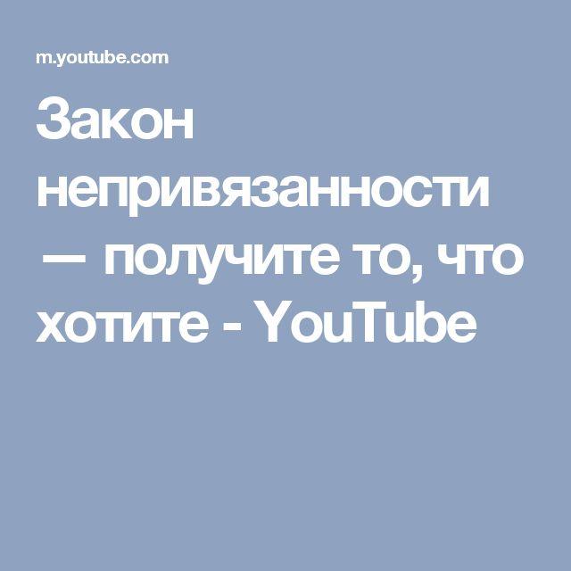 Закон непривязанности — получите то, что хотите - YouTube