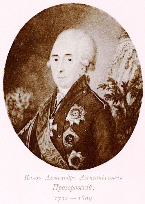 Князь АЛЕКСАНДР АЛЕКСАНДРОВИЧ ПРОЗОРОВСКИЙ, 1732 - 1809
