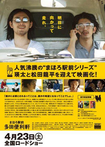 映画『まほろ駅前多田便利軒』 - シネマトゥデイ