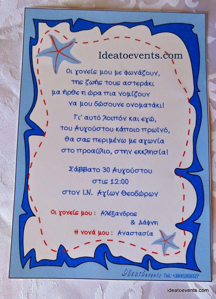 Starfish Christening invitation Code N° PB0037 Προσκλητήριο βάπτισης με θέμα τον αστερία. Συνδυάζεται με θεματική μπομπονιέρα.