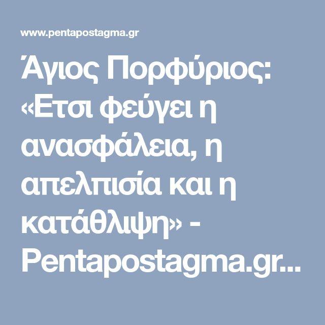 Άγιος Πορφύριος: «Ετσι φεύγει η ανασφάλεια, η απελπισία και η κατάθλιψη» - Pentapostagma.gr : Pentapostagma.gr