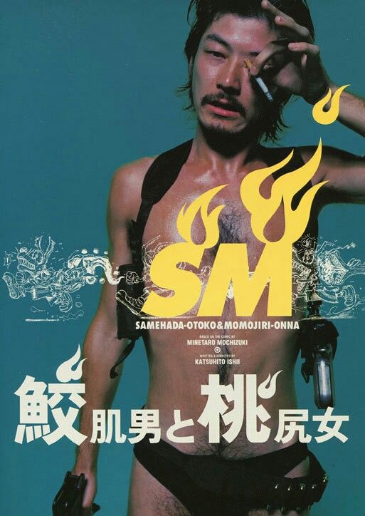 Shark Skin Man & Peach Hip Girl (1998)
